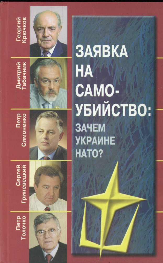 Заявка на самоубийство.Зачем Украине НАТО?