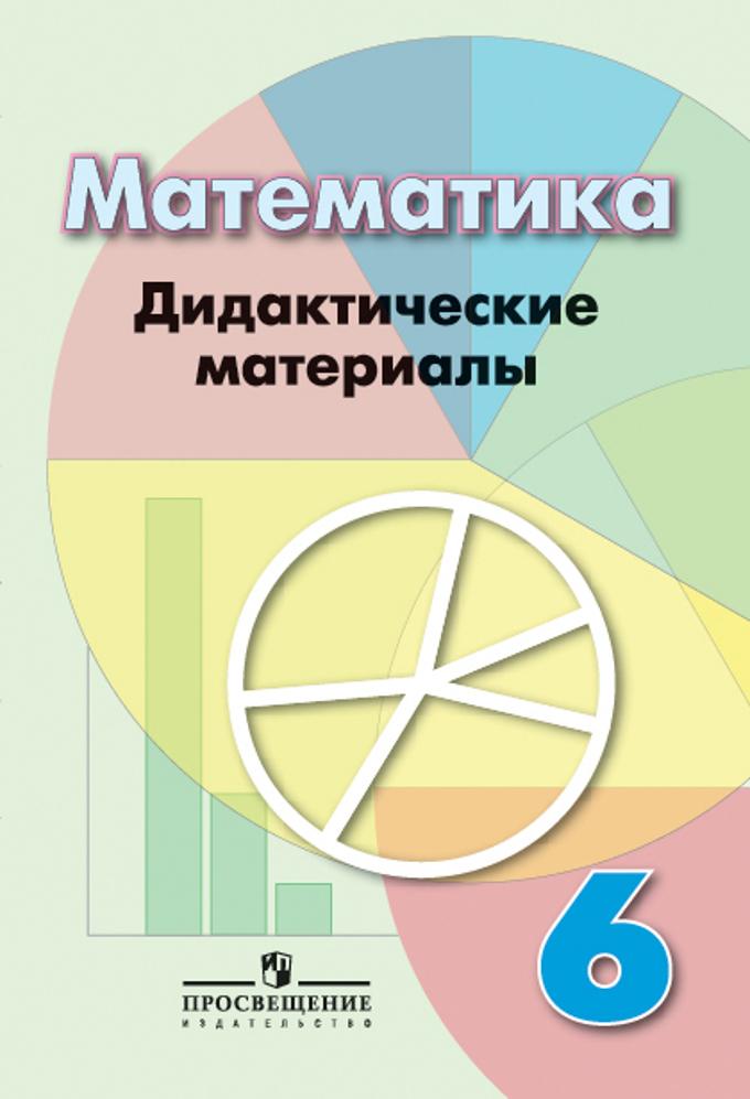 Математика 6кл [Дидактические материалы]