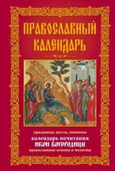 Православный календарь. Церковные праздники, именины. Православные тропари и кондаки