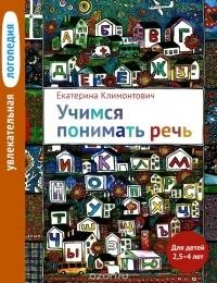 Увлекательная логопедия. Учимся говорить фразами. Для детей 3-5 лет. 3-е изд.