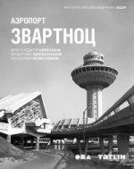 Архитектура советского модернизма • Аэропорт Звартноц