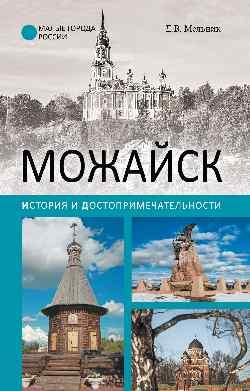 МГР Можайск. История и достопримечательности (12+)