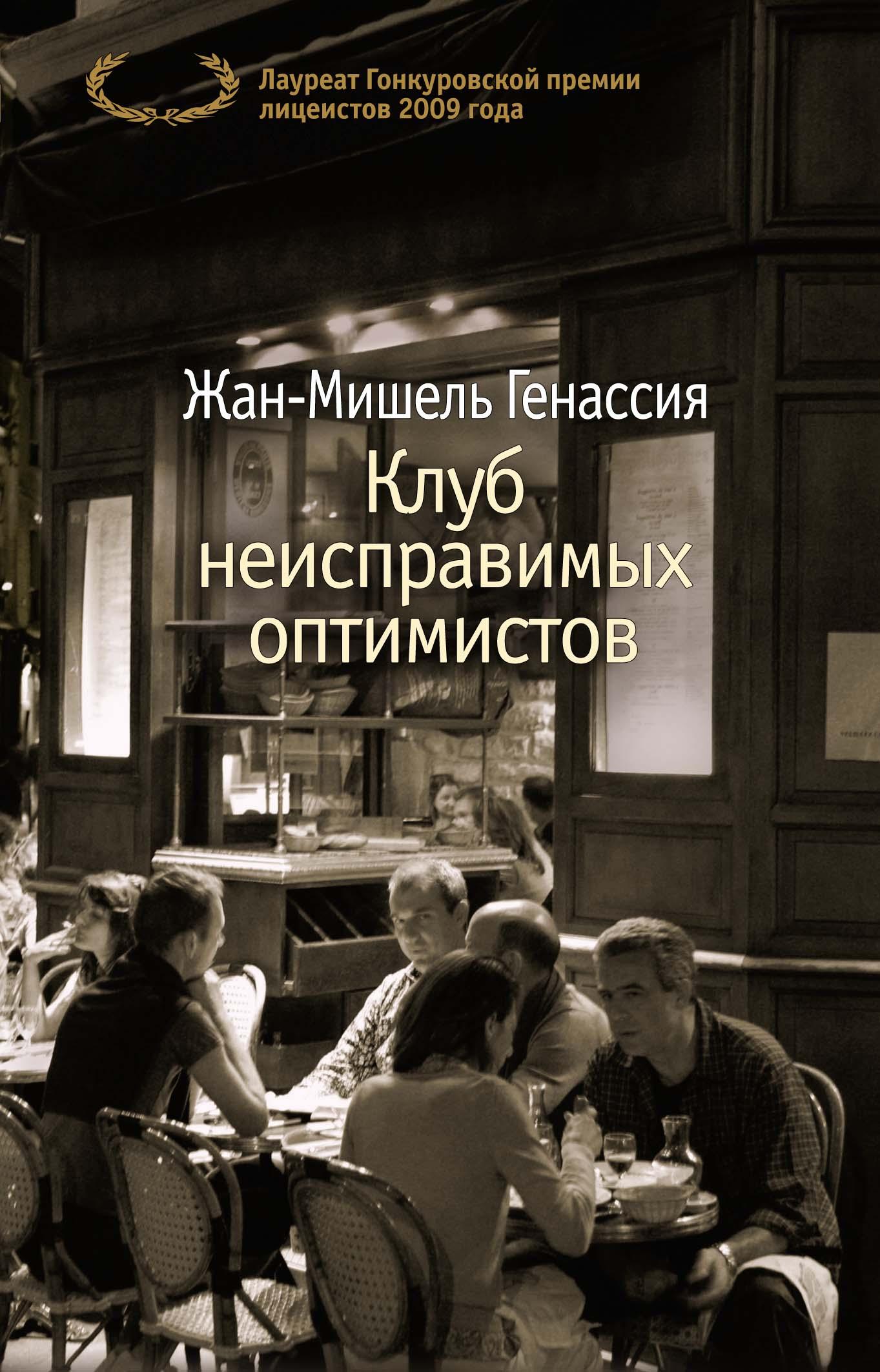 Клуб неисправимых оптимистов (мягк/обл.)