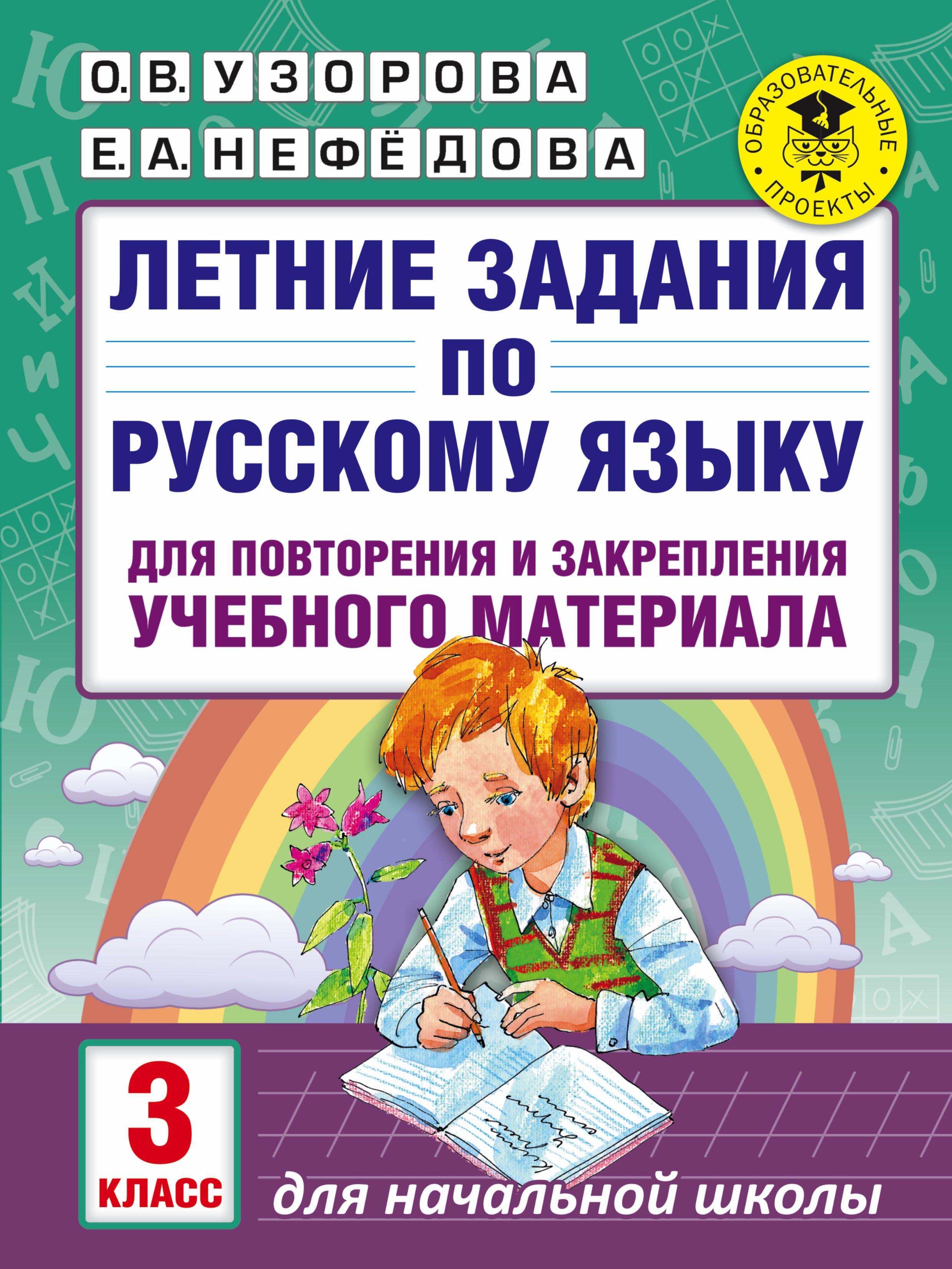 Летние задания по русскому языку  повторения и закрепления учеб. материала. 3 кл