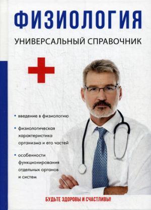 Физиология. Универсальный справочник.