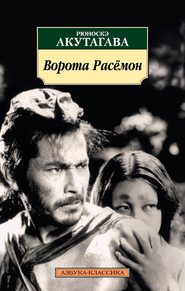 Ворота Расёмон (нов/обл.)