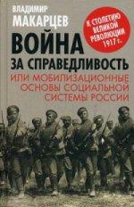 Война за справедливость, или мобилизационные основы социальной системы России