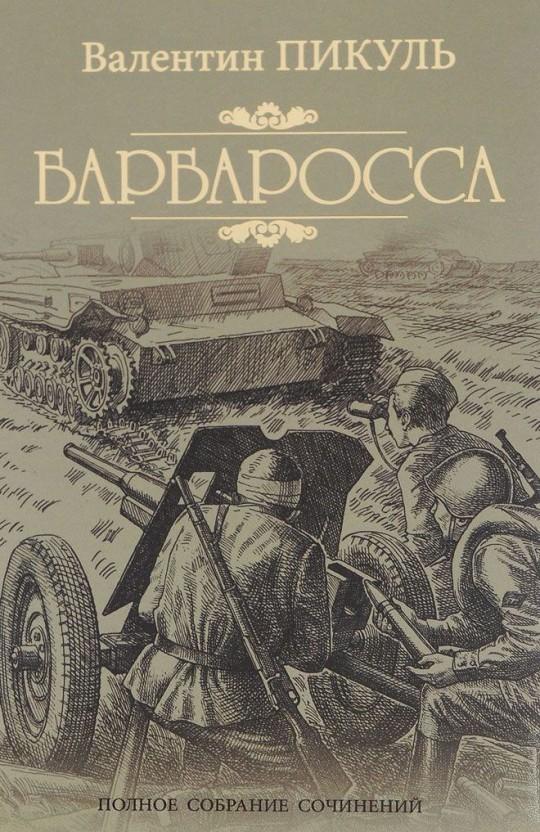 Пикуль С/с Барбаросса (12+)