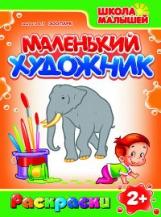 Маленький художник: Зоопарк. Вып.7