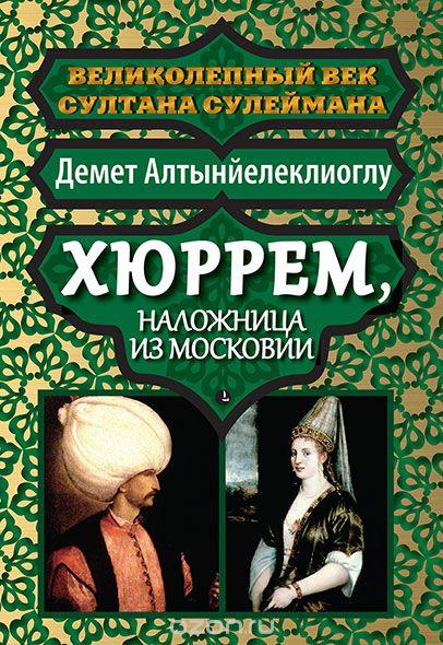 Хюррем, наложница из Московии