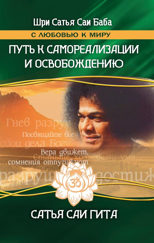 Путь к самореализации и освобождению в наш век. 3-е изд. Сатья Саи Гита.