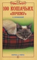 100 кошачьих «Почему». Вопросы и ответы.