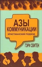 Азы коммуникации: христианский подход. Свитен Г.