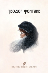 Сесиль: Стина: романы