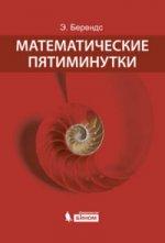 Математические пятиминутки. 3-е изд., испр. и доп. Берендс Э.