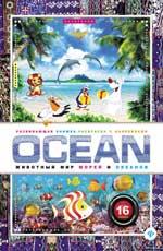 OCEAN.Животный мир морей и океанов дп