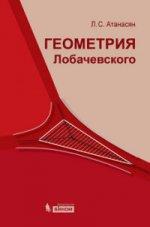 Геометрия Лобачевского. 2-е изд., испр. Атанасян Л.С.