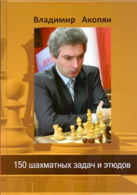 150 шахматных задач и этюдов. Акопян