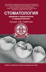 Стоматология:введение в кариесологию и пародонтол