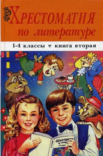 Хрестоматия по литературе 1-4 класс, кн.2