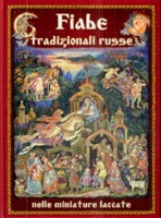 Русские народные сказки  в отражении лаковых миниатюр (итальянский язык)