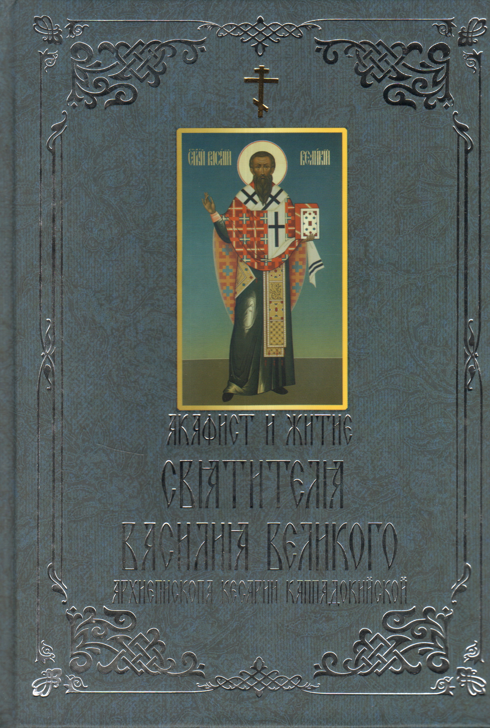 Акафист и житие Святителя Василия Великого