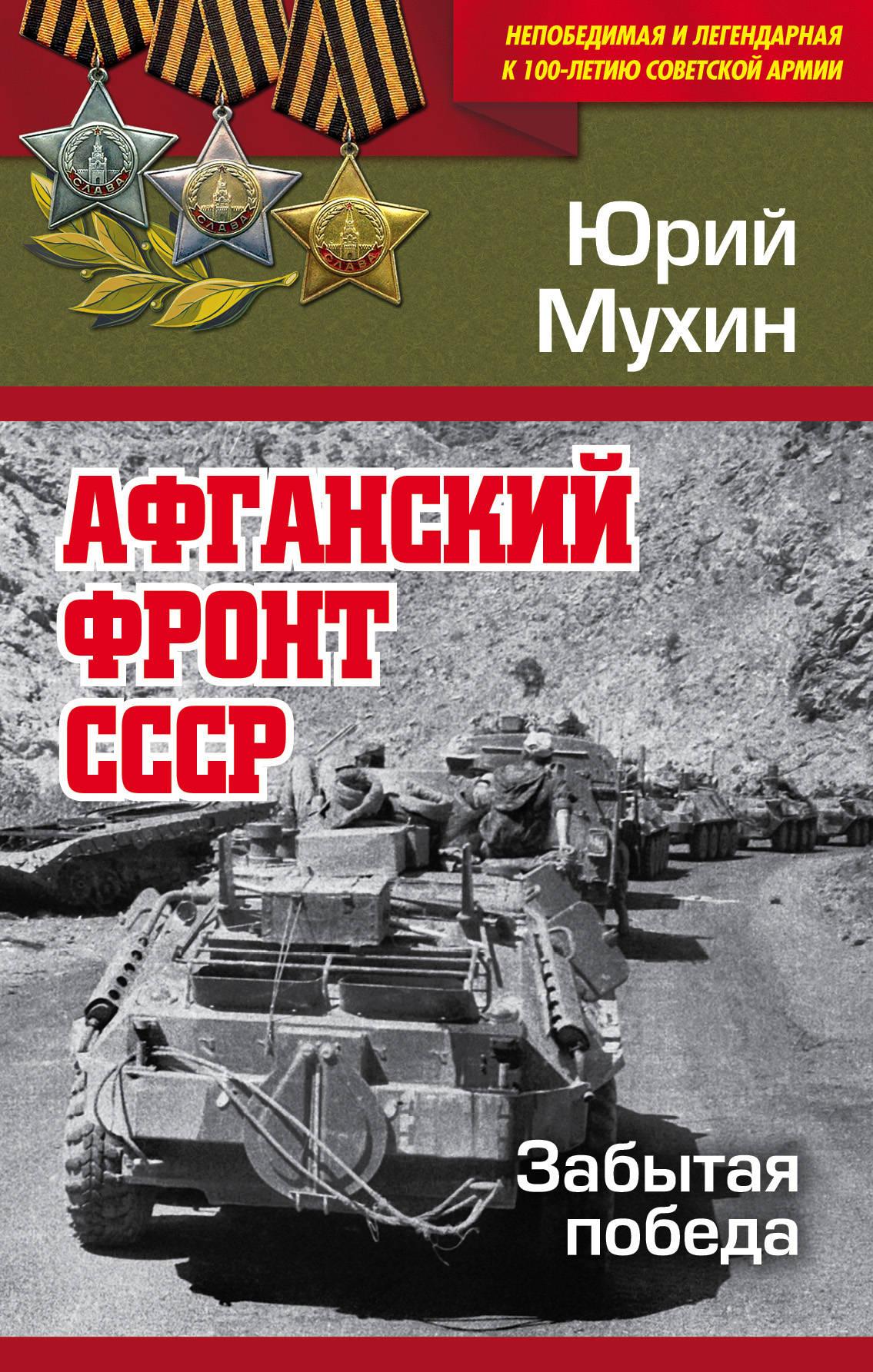 Афганский фронт СССР. Забытая победа