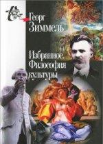 Зиммель Г. Избранное. Философия культуры.