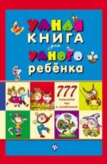 Умная книга для умного ребенка:777 логич.игр дп
