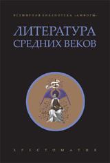 Литература Средних веков