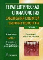 Терапевтическая стоматология: уч. В 3-х ч. Ч3