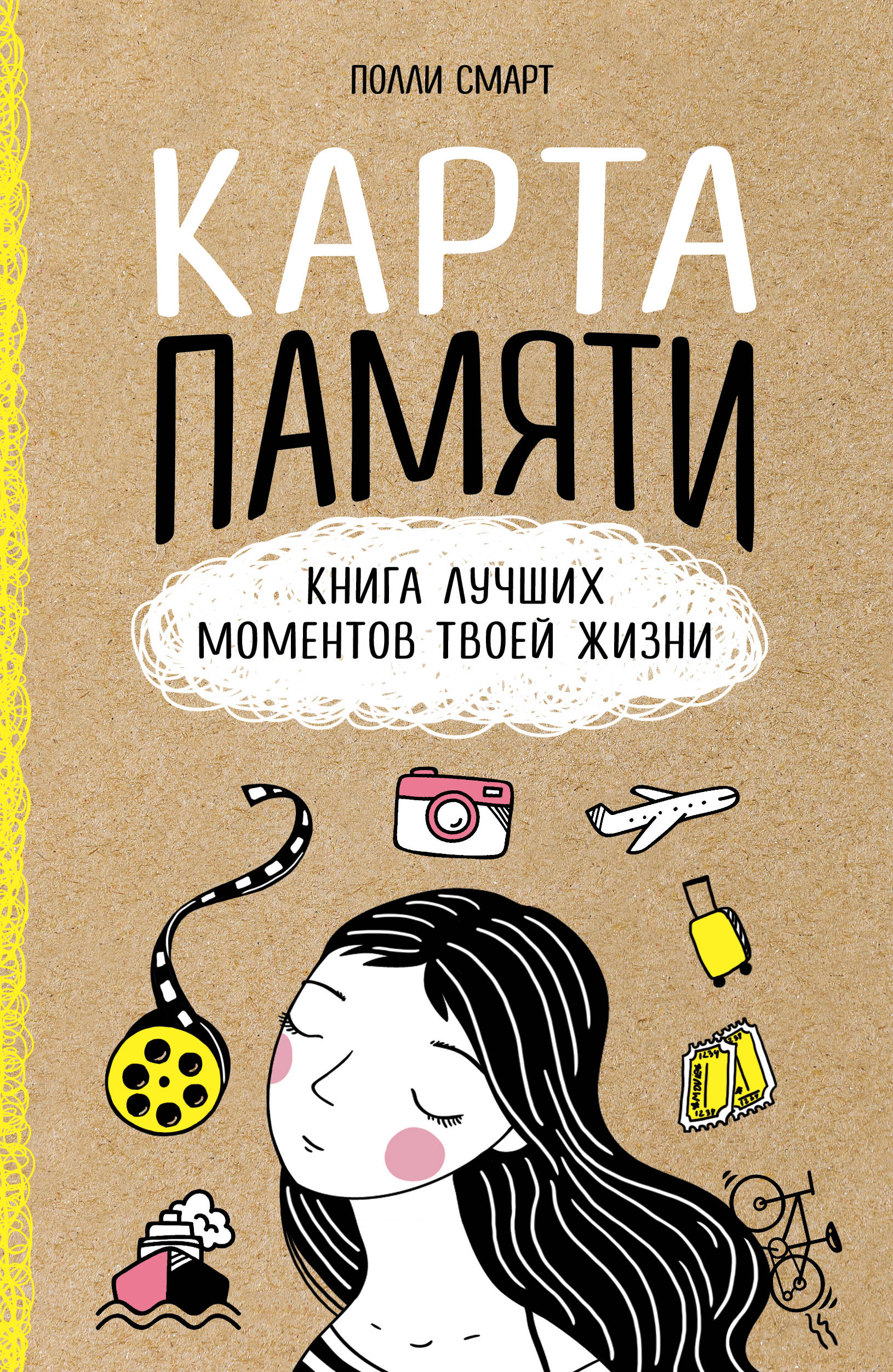 Карта памяти. Книга лучших моментов твоей жизни (оф.1)