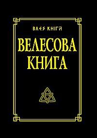Велесова книга со словарем. 10-е изд.