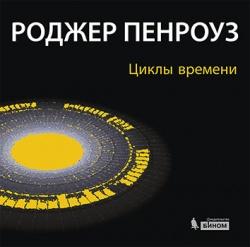 Циклы времени. Новый взгляд на эволюцию Вселенной. Пенроуз Р.