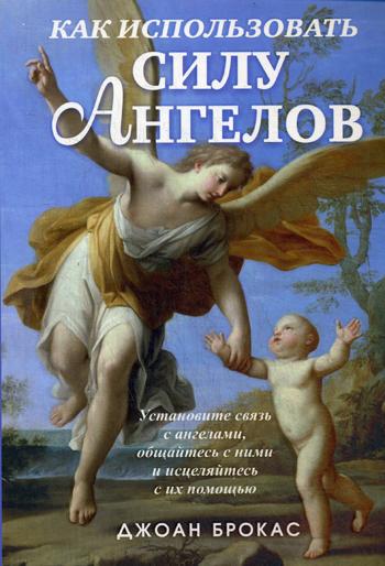 Как использовать силу ангелов