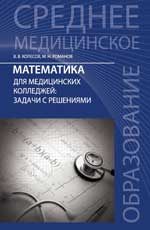 Математика для медиц.колледжей:задачи с решен