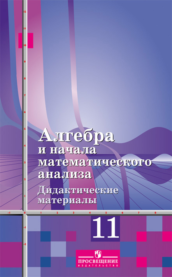 Алгебра и начала математического анализа. Дидактические материалы к учебнику Ш.А. Алимова и других. 11 класс
