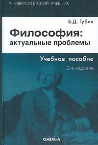 Философия: актуальные проблемы. 3-е изд., испр.... Губин В.Д.