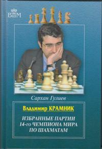 Владимир Крамник.Избранные партии 14-го чемпионата мира по шахматам