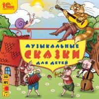 CDmp3 Музыкальные сказки для детей