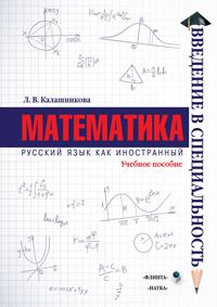 Математика: учеб. пособие