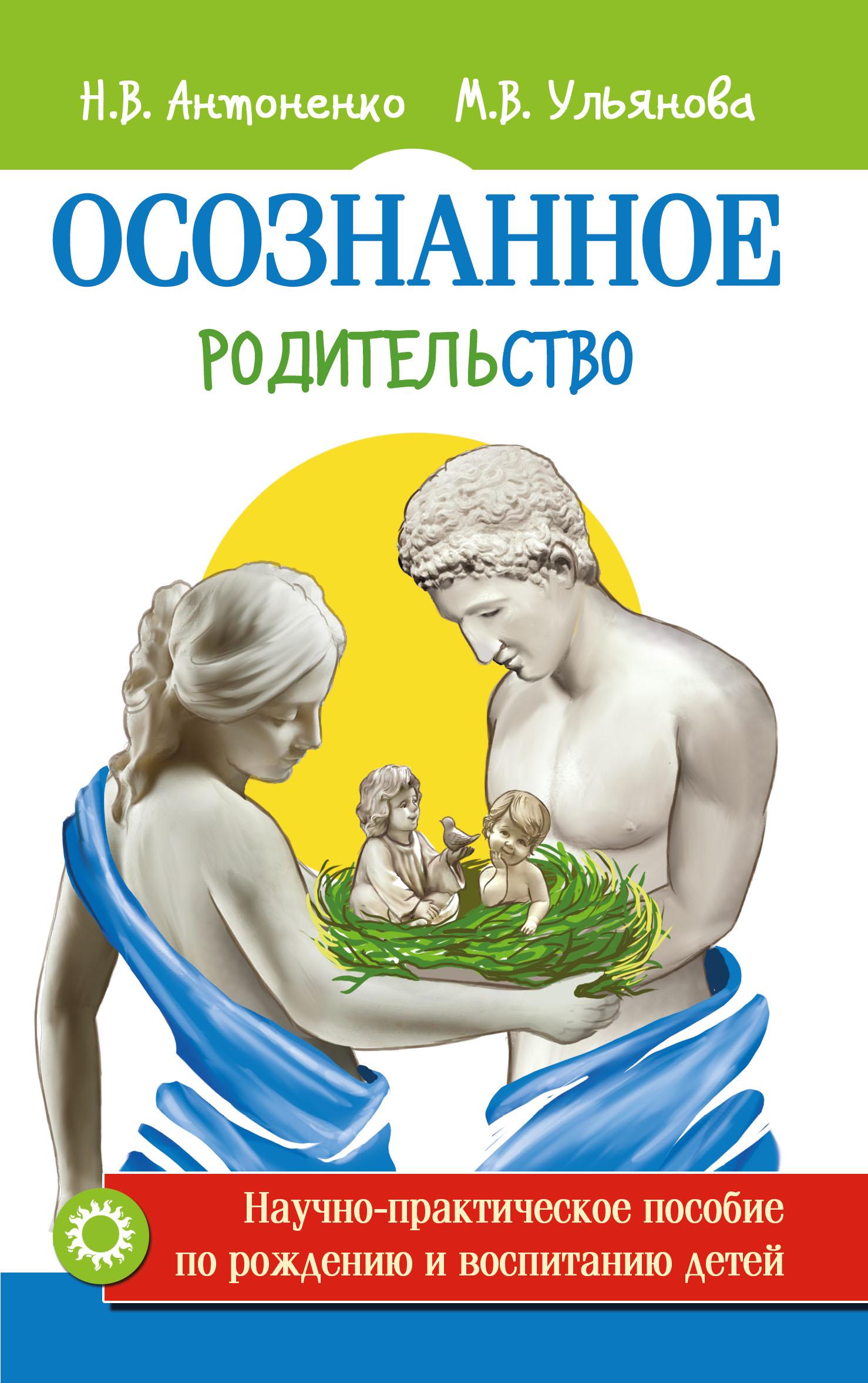 Осознанное родительство (new). Научно-практическое руководство по рождению и воспитанию детей