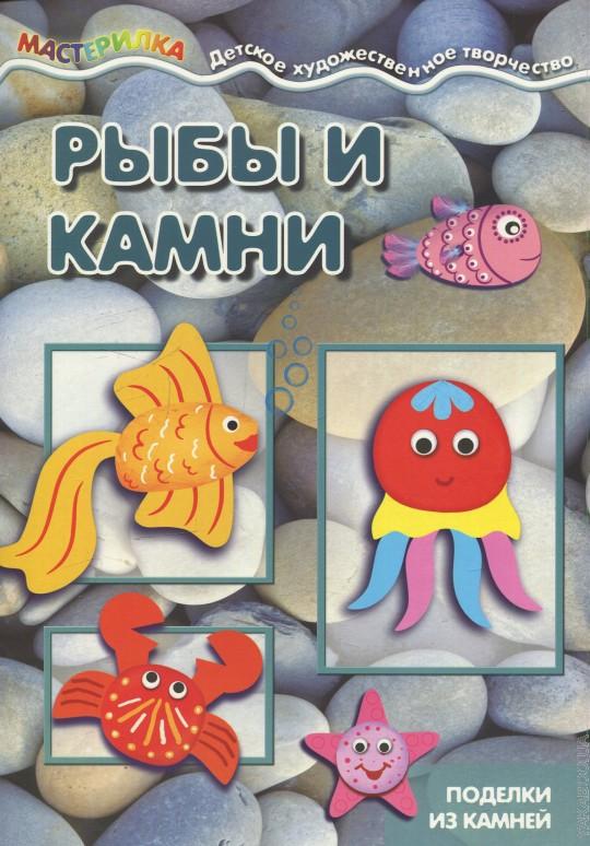 Рыбы и камни.Поделки из камней