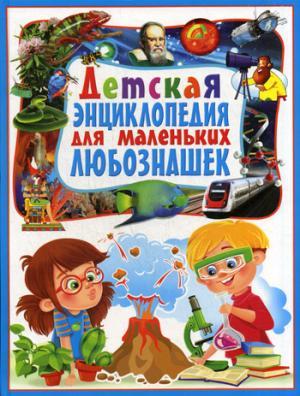 Детская энциклопедия для маленьких любознашек.