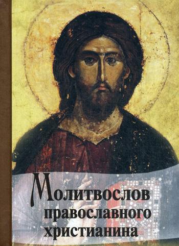 Молитвослов Православного христианина (карм.).