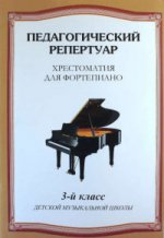 Хрестоматия для фортепиано3кл (сост.Л.Любомудрова)
