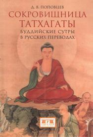 Сокровищница Татхагаты.Буддийские сутры