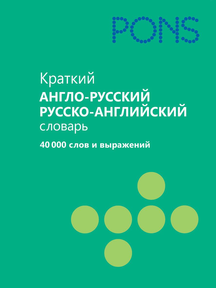PONS. Краткий англо-русский, русско-английский словарь. 40 000 слов и выражений (карм. форм).