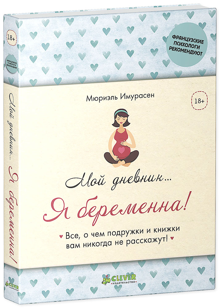 Мой дневник… Я беременна! (тв)