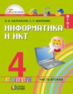 Информатика и ИКТ: 4 кл., учебник, ч.2, ФГОС ФП